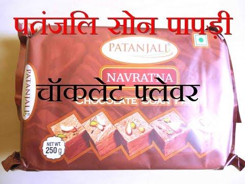 , title : 'Patanjali Soan Papdi | Choclate Flavour | Review in Hindi [पतंजलि सोन पापड़ी]'