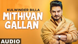Mithiyan Gallan (Full Audio) | Kulwinder Billa | Beat Inspector | Latest Punjabi Songs 2020