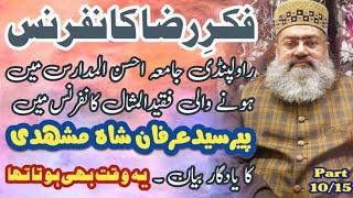 preview picture of video 'Fikar-e-RAZA (RA) Conference Rawalpindi- 10'