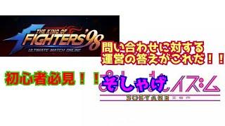 問い合わせに対する運営の答えを発表! 【 KOF98UMOL】果たして補償はされるのか!?【 The King Of Fighters'98 UMOL】