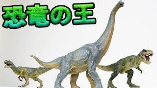 最強恐竜の王はこいつ等だ!!ブラキオサウルスジュラシック・ワールド