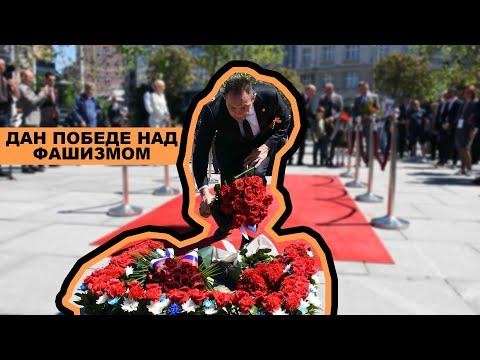 """""""Mogu da pokušavaju da promene istoriju koliko god hoće puta, ali tu jednostavnu činjenicu da su Srbi i Rusi uvek bili na pravoj strani sveta ne mogu da promene i nikada neće moći. Naši preci su nas stavili na pobedničku stranu i mi sa te strane da odemo nećemo"""", rekao je ministar Vulin, koji je u sklopu obeležavanja 9. maja, Dana pobede nad fašizmom, položio venac na spomen-ploču crvenoarmejcima na Trgu republike u Beogradu."""