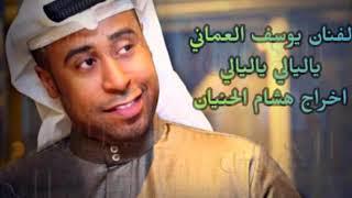 اغاني حصرية يوسف العماني _ ياليالي ياليالي تحميل MP3