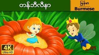 တန္ဘီလီနာ   ကာတြန္း   ကာတြန္းဇာတ္ကား   ပံုျပင္မ်ား   Myanmar Fairy Tales