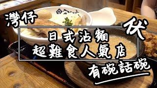 【有碗話碗】日式沾麵,廣島名店日日排長龍   香港必吃美食