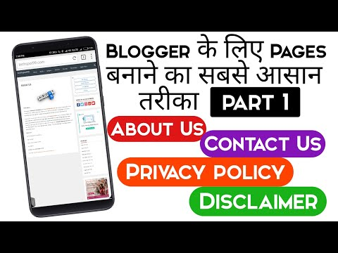 How To Create About Us, Privacy Policy For Blogger Or Website ! Part 1 ! Hindi Mp3