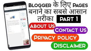 How To Create About Us, Privacy policy For Blogger or website ! Part 1 ! hindi