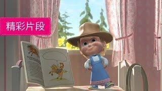 瑪莎與熊  - 美容課 🐎(瑪莎是女牛仔)
