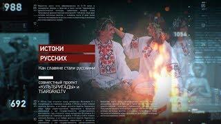 Как славяне стали русскими: Начало русской истории