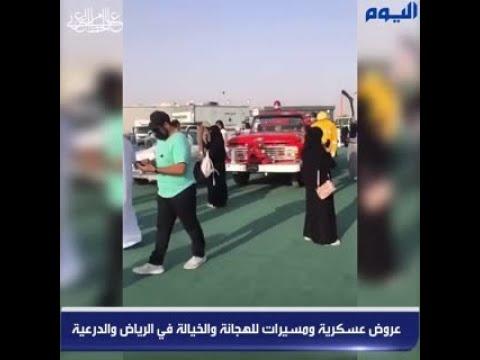 شاهد .. عروض عسكرية ومسيرات للهجانة والخيالة في الرياض والدرعية