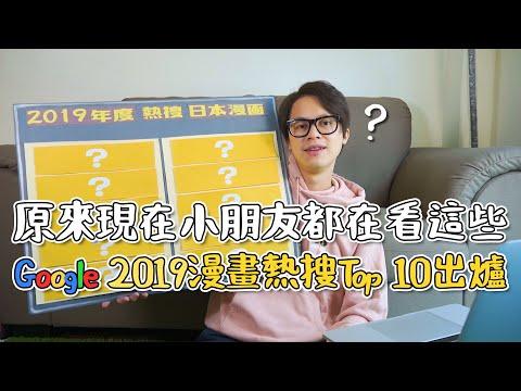 How公布2019日本動漫熱搜Top10