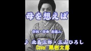 母を想えば 北島三郎&三山ひろし Cover 黒岩太郎