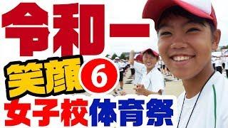 体育祭2019 \笑顔の佐賀女子/★開会式&準備体操★