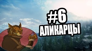 Прохождение The Elder Scrolls V:Skyrim #6 (Аликарцы)