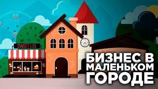 БИЗНЕС В МАЛЕНЬКОМ ГОРОДЕ | Бизнес Идеи Для Маленького Города | Свое дело