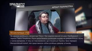 Україна щодня. Історія – 10 листопада