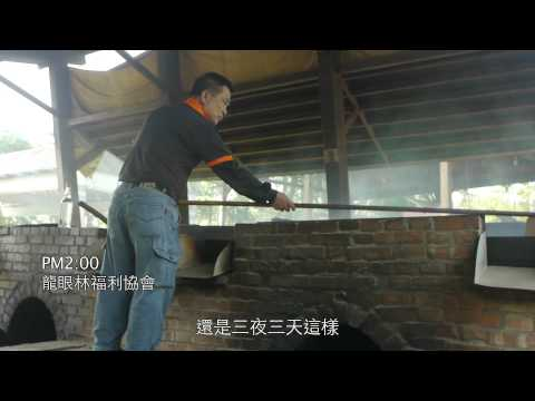 社會企業發展案例影片-南投縣中寮鄉龍眼林福利協會