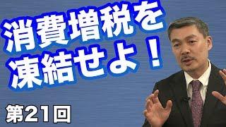 第21回 消費増税を凍結せよ!