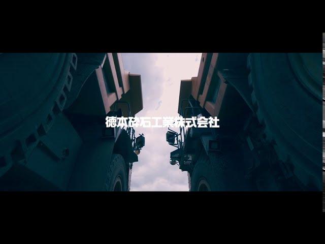 徳本砕石工業株式会社 採用動画 ~砕石事業部~