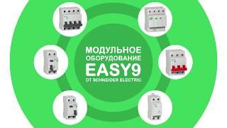Модульное оборудование SCHNEIDER ELECTRIC EASY9