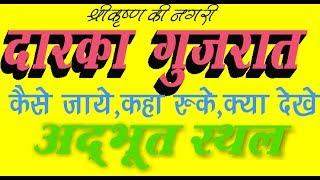 Dwarkadish Mandir Dwarka Gujarat कैसे जाये ,कहा रुके, क्या देखे!