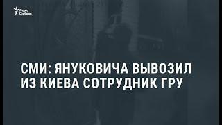 СМИ: Чепига получил звание Героя России за эвакуацию Януковича / Новости