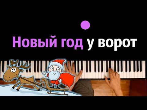 Новый год у ворот (детская песня) ● караоке | PIANO_KARAOKE ● ᴴᴰ + НОТЫ & MIDI