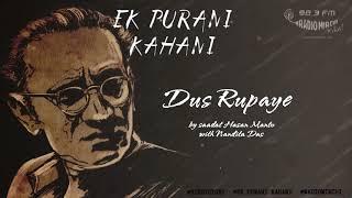 Dus Rupaye | Saadat Hasan Manto | Ek Purani Kahani | Radio Mirchi | Hindi | Urdu | Audio Story