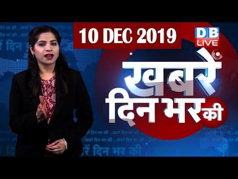 दिनभर की बड़ी ख़बरें | din bhar ki khabar | Hindi News India |Top News | latest news | CAB | #DBLIVE
