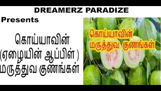 Guava fruit benefits   கொய்யா பழத்தால் கிடைக்கும் பலன்கள்