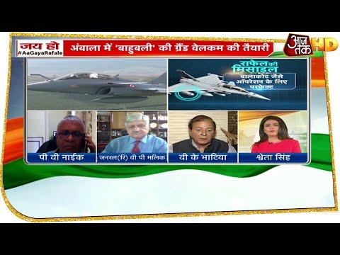 Ambala में Rafale Fighter Jet की ग्रैंड वेलकम की तैयारी