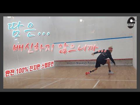 스쿼시장에 아무도 없을때 혼자서 할 수 있는 스쿼시 스텝훈련!! (다이어트에도 효과적!!)