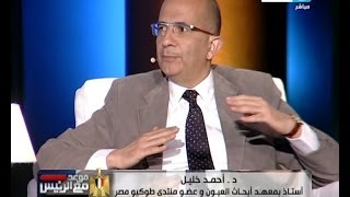 د أحمد خليل مع نخبة من خبراء الصحة حول مستقبل الرعاية الصحية ، برنامج موعد مع الرئيس (الجزء الثانى) تحميل MP3