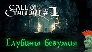 🦑 Call of Cthulhu 2018 стрим-прохождение №1. Глубины безумия...