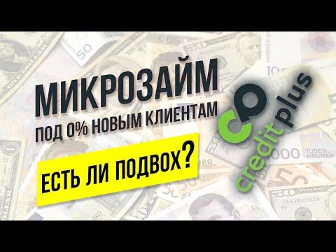 Кредит Плюс микрозайм онлайн на карту без процентов. Credit Plus условия