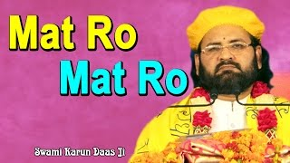 Mat Ro Mat Ro !! मत रो मत रो !! Popular Bhajan !! Shri Swami Karun Dass Ji Maharaj