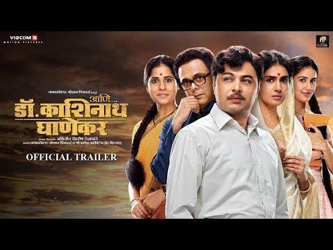 Ani Dr Kashinath Ghanekar Movie Picture