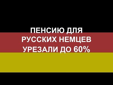 Русским немцам урезали пенсию на 40%