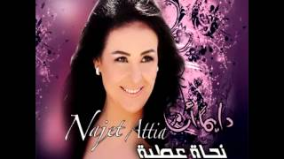 Najet Attia...Dayman Ana   نجاة عطية...دايما أنا تحميل MP3