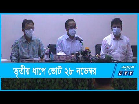 তৃতীয় ধাপে স্থানীয় নির্বাচনের ভোট ২৮ নভেম্বর | ETV News