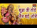 बूआ जी तोडे नैन बड़े सोने || Punjabi Bhajan || Bhajan Mala Bua Kodi || PCI Music