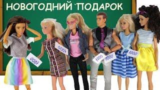 НОВОГОДНИЙ ПОДАРОК ДЛЯ УЧИТЕЛЯ Мультик #Барби Про школу Школа Играем в Куклы