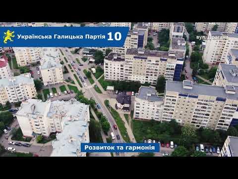 Над Левом: вул. Драгана