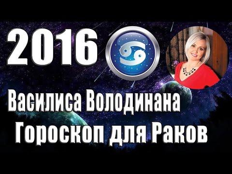 Гороскоп для водолея на 2016 год на июль 2016 года