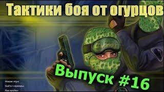 Тактики боя от огурцов # Выпуск 16 [CS 1.6]