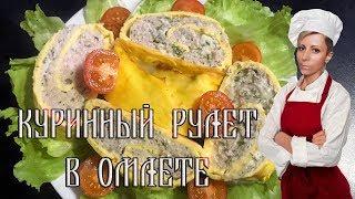 Простые рецепты/ КУРИНЫЙ РУЛЕТ В ОМЛЕТЕ с МОЦАРЕЛЛОЙ / Iron Kitchen