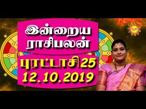 Today RasiPalan DAILY RASIPALAN 12.10.2019 Indraya RasiPalan இன்றைய ராசிபலன் தினபலன் KADAVUL ARUL TV