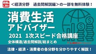 消費生活アドバイザー【経済分野 過去問解説編】の講義を無料体験