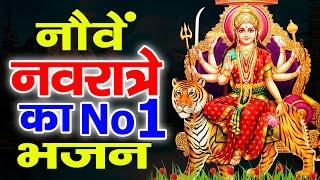LIVE: नवरात्रि संध्या भक्ति -आज इस भजन को पूरी श्रद्धा से सुने आपके सभी बिगड़े काम बन जायेगे