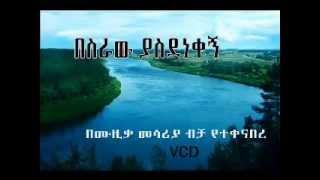 Ethiopian Gospel Instrumental Vcd Beseraw Yasdenekegne.wmv
